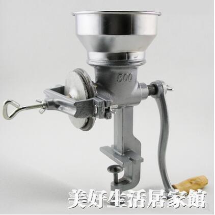 手動研磨機 家用手搖鑄鐵磨粉機 玉米中藥材五谷幹磨打粉機磨豆機ATF 美好生活