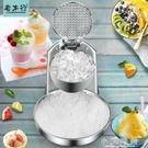 碎冰機家用小型刨冰機奶茶店沙冰機商用雙刀迷你制冰機 小艾時尚NMS
