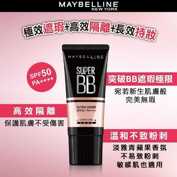 媚比琳純淨礦物極效幻膚BB凝露 升級版 SPF 50/PA++++ 02自然色 30G