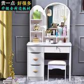 梳妝台小戶型臥室簡約現代迷你ins化妝桌子經濟型簡易網紅化妝台igo    良品鋪子