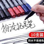 大頭筆記號筆油性物流筆勾線筆黑色粗頭大容量快遞麥克筆  居享優品