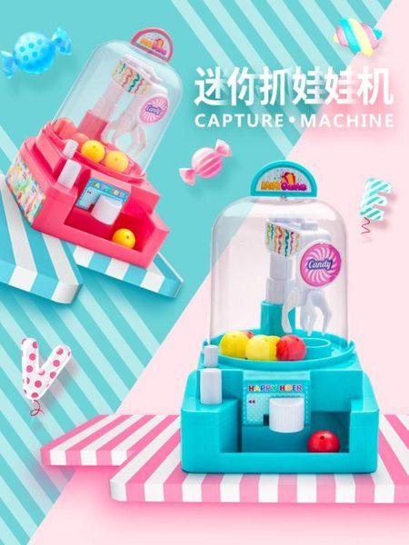 兒童迷你抓娃娃機小型扭蛋機抓球機夾糖果 男孩女孩桌面游戲玩具 樂活生活館