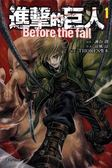 進擊的巨人 Before the fall(1)