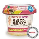 【KEWPIE】SC-11 雞肉蘑菇義大利麵微笑杯 120g