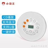 便攜CD機-小霸王E100無線藍芽cd碟片復讀機迷你小型便攜式CD-ROM播放機器MP3  YJT  喵喵物語
