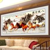 十字繡 馬到成功貼鑽石畫滿鑽八駿圖十字繡八匹馬客廳點鑽磚石畫 歌莉婭