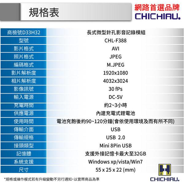 【CHICHIAU】HD 1080P Mini DV防水隨身微型攝影機 警察執勤必備/可邊充電邊錄/循環錄影/偽裝監視外傭