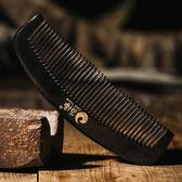 美髮梳-牛角梳天然防靜電脫髮長髮直髮大號家用羊角按摩頭梳禮品梳子【非凡】