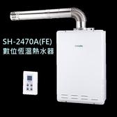 【歐雅系統家具】SAKURA 櫻花 SH-2470A(FE) 數位恆溫熱水器