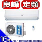 良峰RENFOSS【RXI-1002CM/RXO-1002CM】分離式冷氣