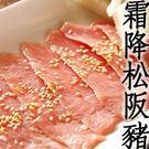 ㊣盅龐水產 ◇頂級霜降松阪豬◇ 零售$5...