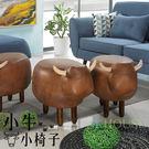 【IKHOUSE】小牛小椅子-造型椅凳-動物小椅子