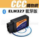 ELM327 汽車故障檢測診斷儀 行車電...