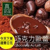 歐可茶葉 真奶茶 巧克力歐蕾(8包/盒)