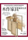 木作家具解剖全書:超過100件經典家具,1300張完全圖解,美國、英國暢銷逾10