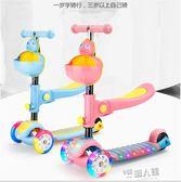 兒童滑板車1-2-3-6歲三合一可坐3輪溜溜車男女寶寶幼兒小孩滑滑車   9號潮人館  YDL