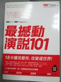 【書寶二手書T8/勵志_JCS】TED最撼動演說101_TEDxTaipei