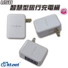 【鼎立資訊 】KTNET USB 4port 智慧型 4U 4.6A 充電桶 充電座 旅充 萬用