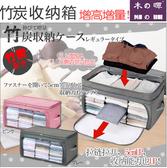 日本木暉 69L大號竹炭可視衣物收納袋 無紡布帶視窗整理箱收納袋