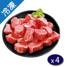 【美國特選級】骰子牛肉400G/包x4【...