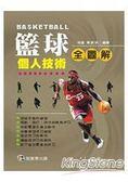 籃球個人技術全圖解(附VCD)