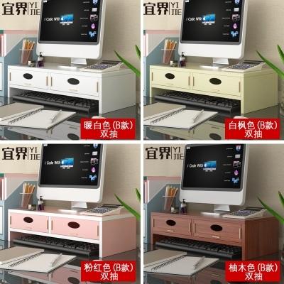 螢幕架 墊高電腦顯示器增高架底座桌面收納辦公室台式簡約屏幕雙層置物架 【快速出貨】
