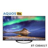 【音旋音響】SHARP 台灣夏普 AQUOS 真8K液晶電視 8T-C80AX1T 公司貨 2年保固