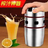 不銹鋼橙汁榨汁機手動家用擠橙子檸檬水果壓汁器迷你小型榨汁器語     韓小姐