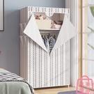 簡易衣柜布衣柜組裝小柜子臥室家用衣櫥現代簡約【匯美優品】