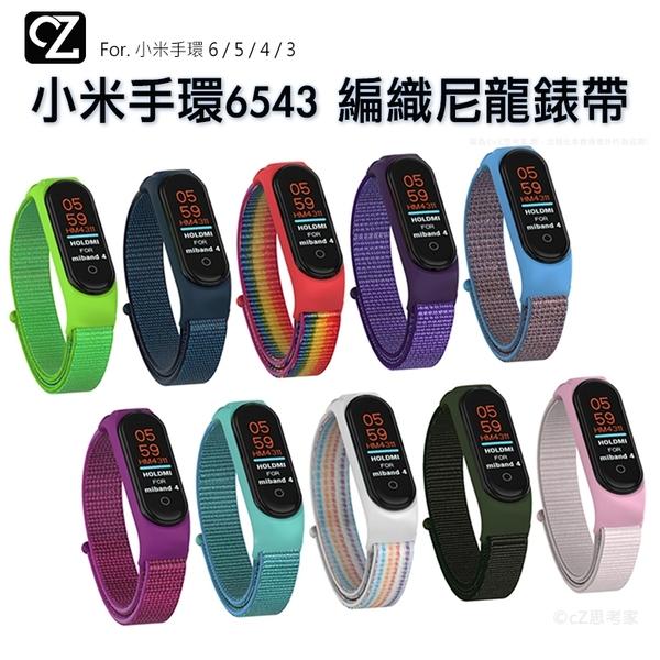 小米手環6 小米手環5 小米手環4 小米手環3 錶帶 編織尼龍錶帶 替換錶帶 通用小米錶帶 運動錶帶