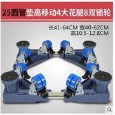 專用全自動洗衣機底座移動托架滾筒波輪加高防水多功能Lpm2236【每日3C】