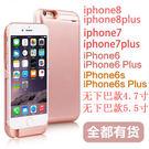 蘋果6充電寶背夾iPhone7Plus電...
