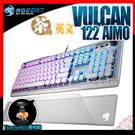 [ PC PARTY  ] 德國冰豹 ROCCAT VULCAN 122 AIMO 機械電競鍵盤 白 茶軸 英文