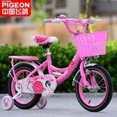飛鴿兒童自行車女孩公主款23-4-5-6-7-8歲寶寶腳踏車小學生單車子igo 【Pink Q】