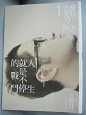 【書寶二手書T9/一般小說_GKN】人生就是不停的戰鬥_九把刀