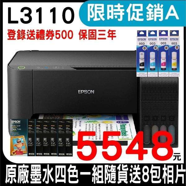 【搭原廠墨水一組+送8包相片紙】EPSON L3110 高速三合一原廠連續供墨印表機 登錄送禮卷 保固三年