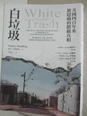 【書寶二手書T6/社會_CHR】白垃圾:美國四百年來被隱藏的階級真相_南西.伊森伯格