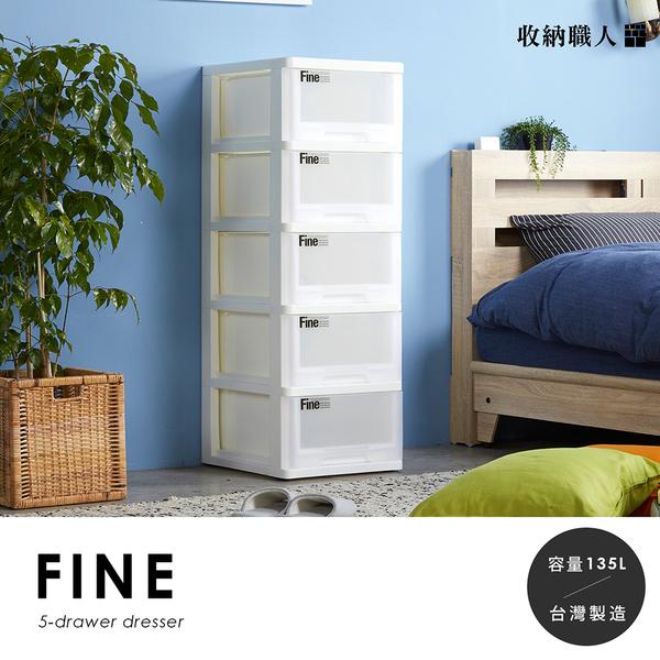 【收納職人】Fine輕巧型抽屜式五層收納櫃/容量(135L/附輪)/H&D東稻家居
