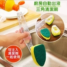 廚房自動出液三角清潔刷【CC0026】可替換刷頭 可加清潔劑 刷水槽 刷鍋子