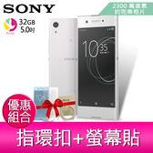 分期0利率 索尼 SONY Xperia XA1 智慧型手機【贈送指環扣+螢幕貼】