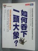 【書寶二手書T5/財經企管_IEU】如何吞下一頭大象?_厘察‧盧克