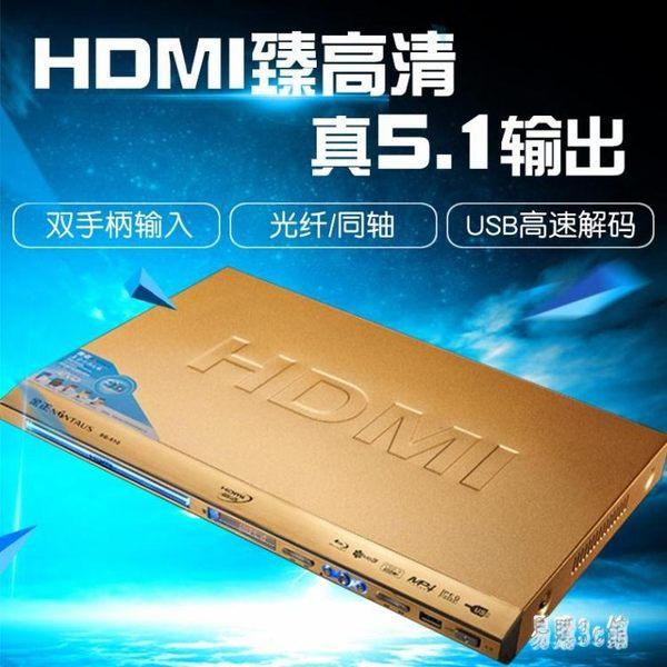 家用DVD影碟機HDMI高清播放機器帶同軸光纖CC2544『易購3c館』