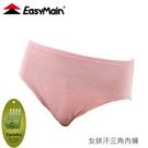 【EasyMain 衣力美 女 排汗三角內褲《粉橘》】YE00023/排汗機能/運動內褲/透氣快乾/三角褲
