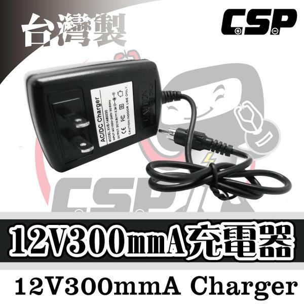 台灣製 12V300mmA 全自動充電器