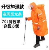雨衣bluefield 戶外雨衣登山徒步旅游超輕背包連體雨披防水男女款 夏洛特居家