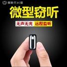 錄音筆微型迷你專業高清遠距降噪竊聽風雲超小取證器防隱形超長機 【創時代3c館】