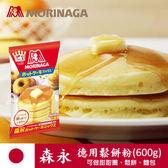 日本森永 德用鬆餅粉 600g 鬆餅粉 甜甜圈 鬆餅 麵包 進口食品