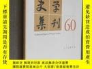 二手書博民逛書店史學集刊罕見2016年 3月Y12480