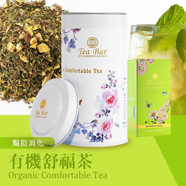 【德國農莊 B&G Tea Bar】 舒福茶 中瓶(110g)