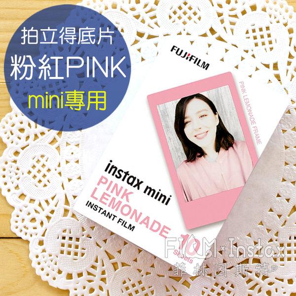 送保護套 菲林因斯特《  粉紅邊框 Pink 》mini專用 拍立得底片 單卷10張